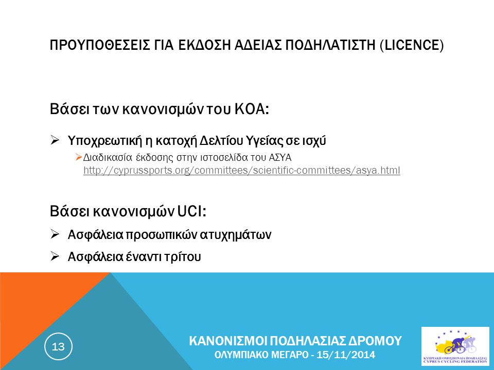 Προυποθεςεις για εκδοςη αδειας ποδηλατιςτη (Licence)