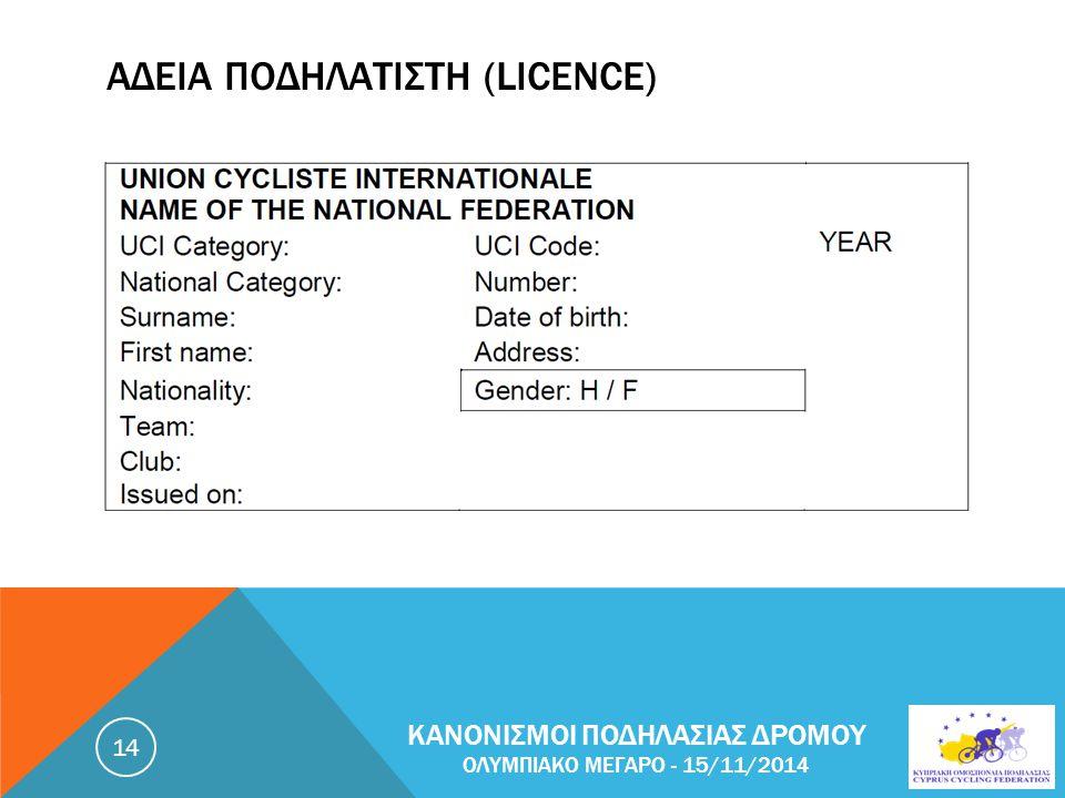 αδεια ποδηλατιςτη (Licence)