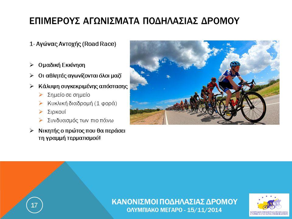 Επιμερους αγωνιςματα Ποδηλαςιας Δρομου