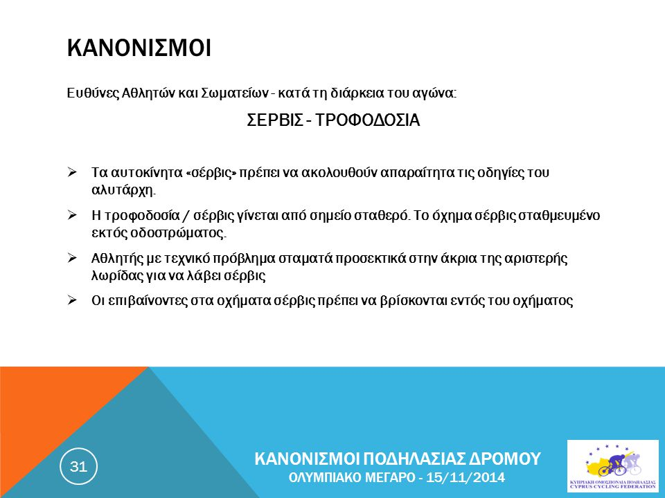 Κανονιςμοι ποδηλαςιας δρομου Ολυμπιακο μεγαρο - 15/11/2014