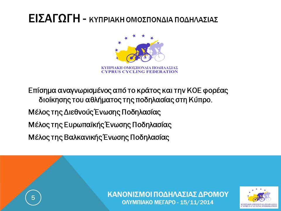 Ειςαγωγη - Κυπριακη Ομοςπονδια Ποδηλαςιας