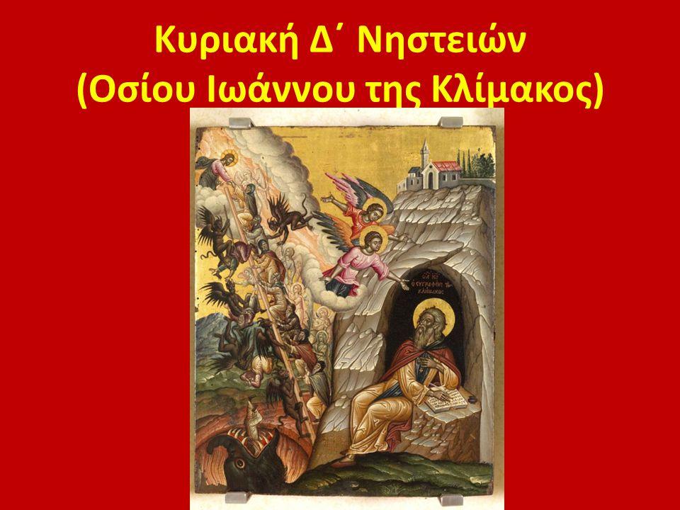 Κυριακή Δ΄ Νηστειών (Οσίου Ιωάννου της Κλίμακος)