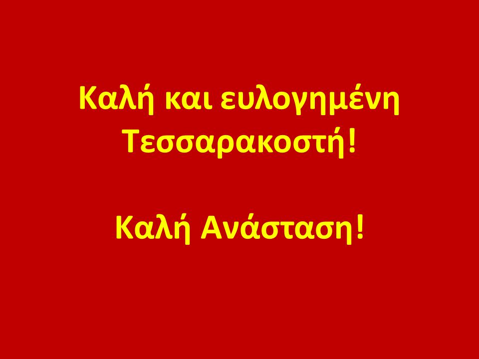 Καλή και ευλογημένη Τεσσαρακοστή! Καλή Ανάσταση!