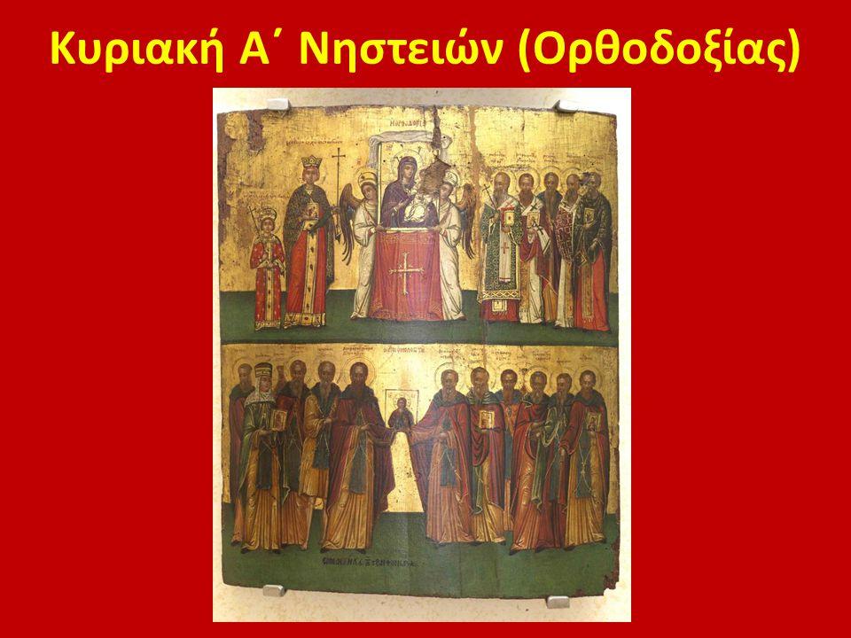 Κυριακή Α΄ Νηστειών (Ορθοδοξίας)