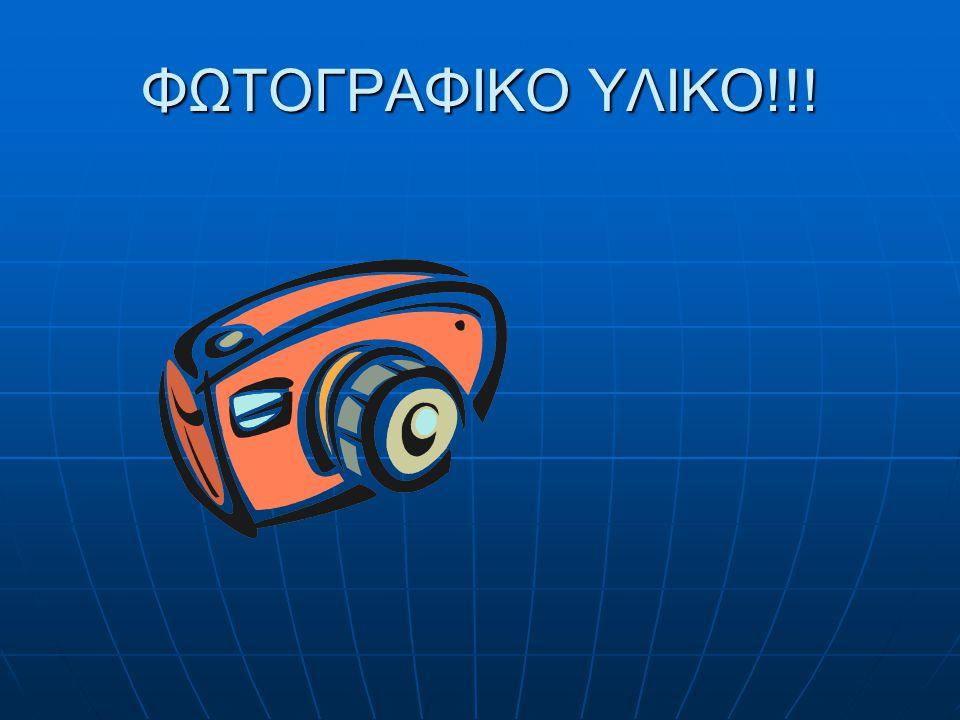 ΦΩΤΟΓΡΑΦΙΚΟ ΥΛΙΚΟ!!!