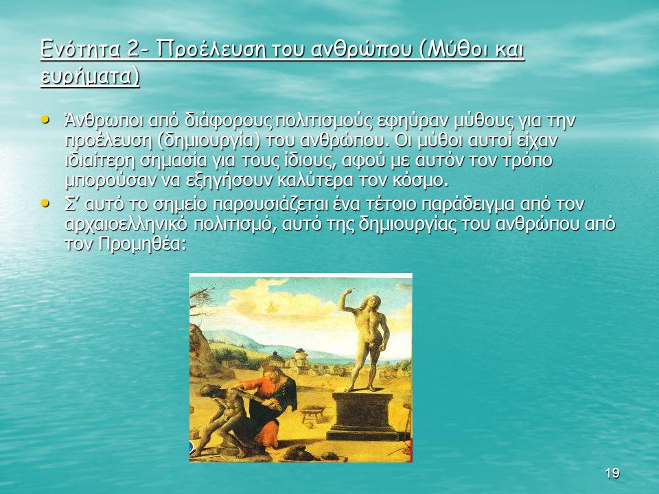 Ενότητα 2- Προέλευση του ανθρώπου (Μύθοι και ευρήματα)