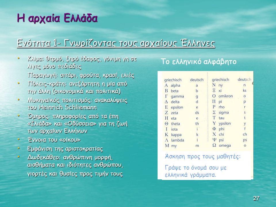 Η αρχαία Ελλάδα Ενότητα 1- Γνωρίζοντας τους αρχαίους Έλληνες