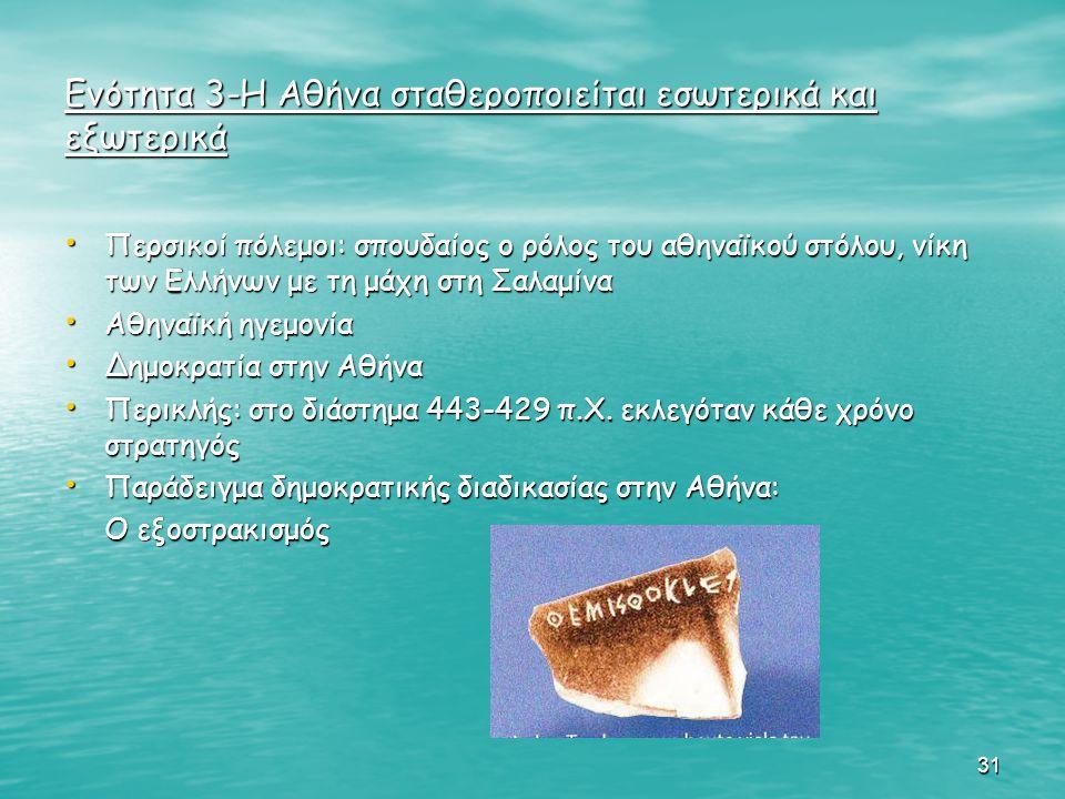 Ενότητα 3-Η Αθήνα σταθεροποιείται εσωτερικά και εξωτερικά