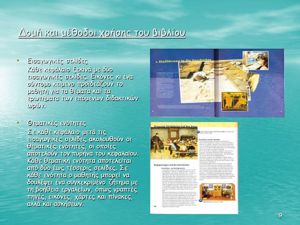 Δομή και μέθοδοι χρήσης του βιβλίου