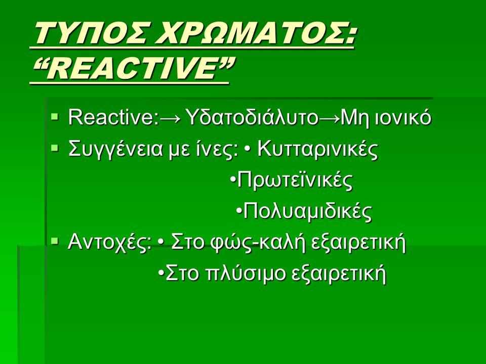 ΤΥΠΟΣ ΧΡΩΜΑΤΟΣ: REACTIVE