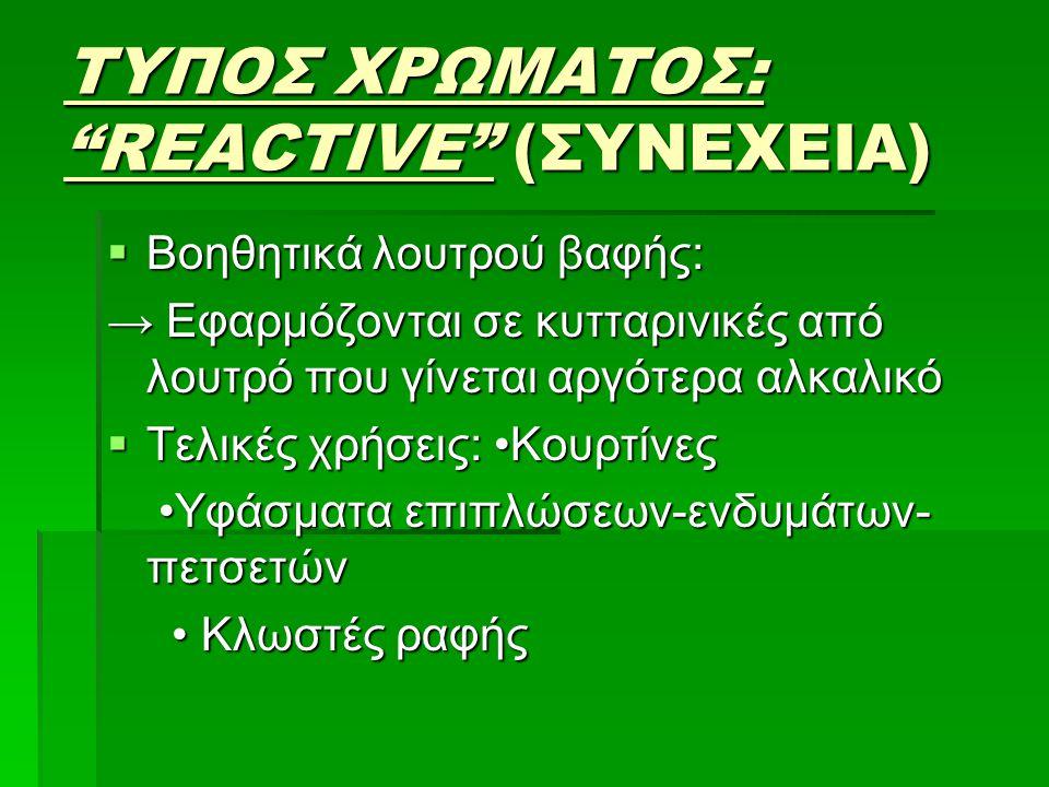 ΤΥΠΟΣ ΧΡΩΜΑΤΟΣ: REACTIVE (ΣΥΝΕΧΕΙΑ)
