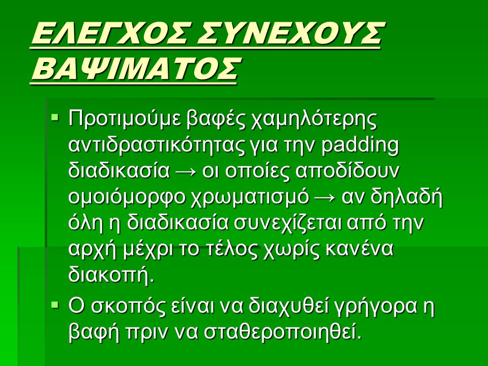 ΕΛΕΓΧΟΣ ΣΥΝΕΧΟΥΣ ΒΑΨΙΜΑΤΟΣ