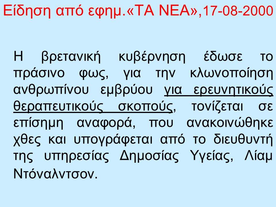 Είδηση από εφημ.«ΤΑ ΝΕΑ»,17-08-2000