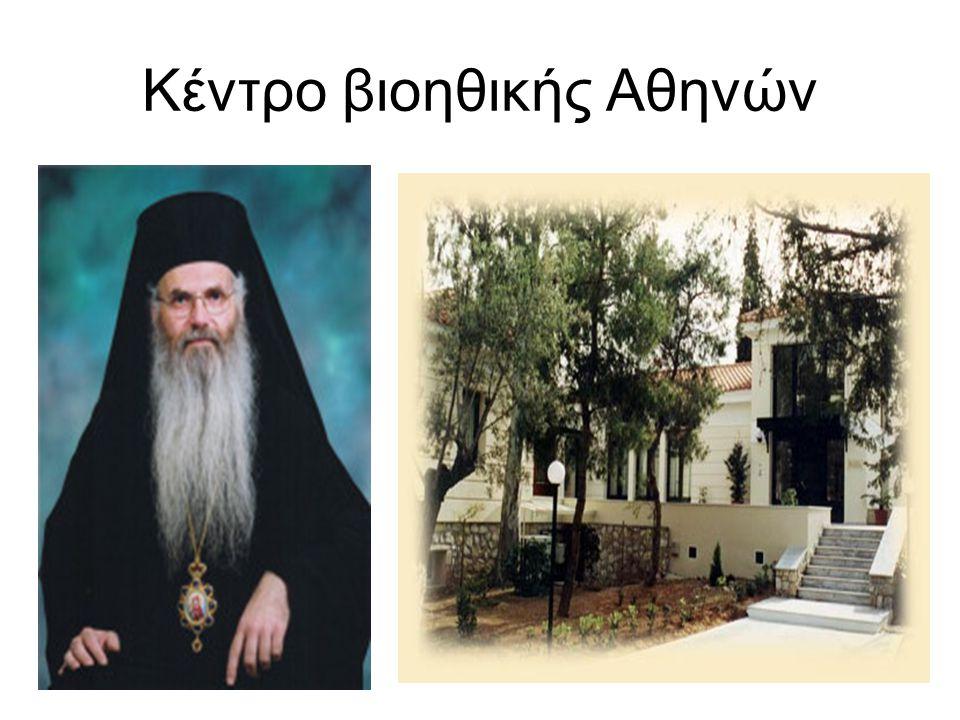 Κέντρο βιοηθικής Αθηνών