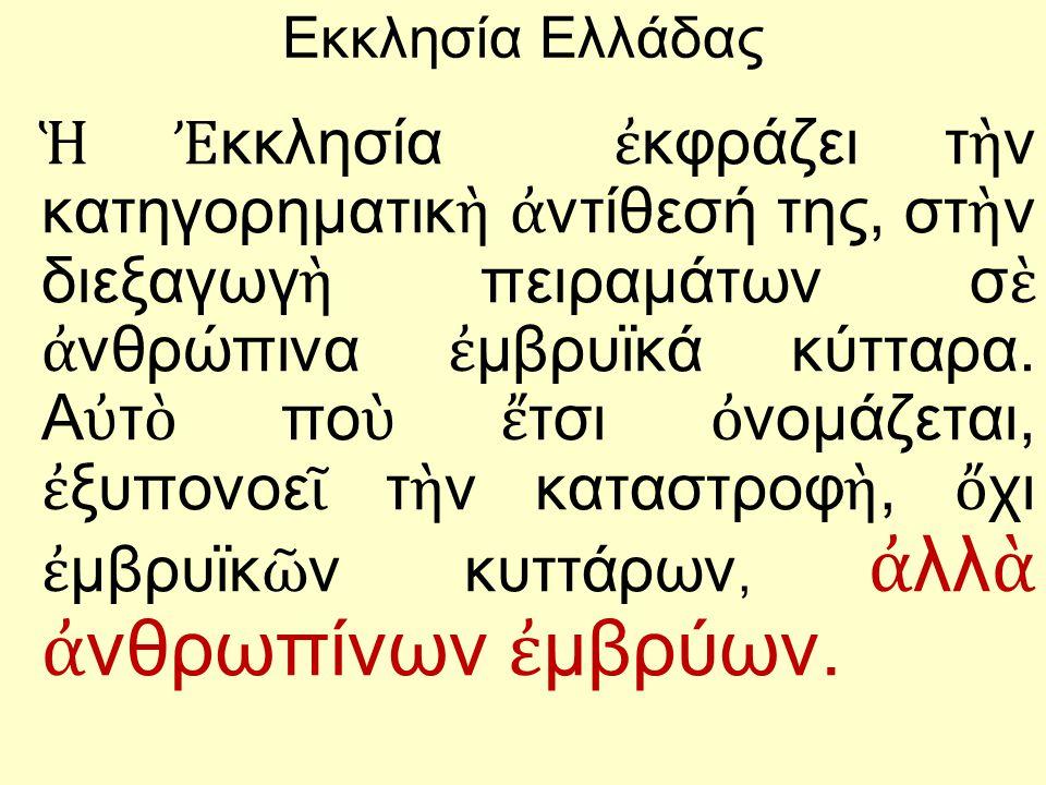 Εκκλησία Ελλάδας