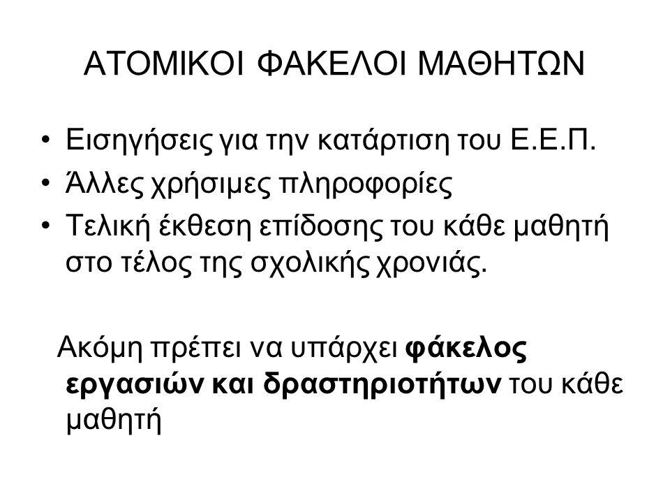 ΑΤΟΜΙΚΟΙ ΦΑΚΕΛΟΙ ΜΑΘΗΤΩΝ