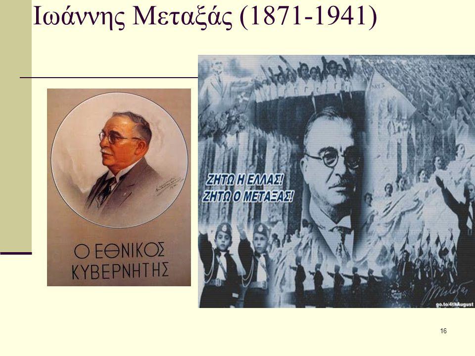 Ιωάννης Μεταξάς (1871-1941) 16
