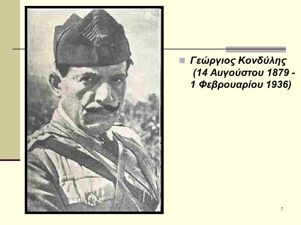 Γεώργιος Κονδύλης (14 Αυγούστου 1879 - 1 Φεβρουαρίου 1936)