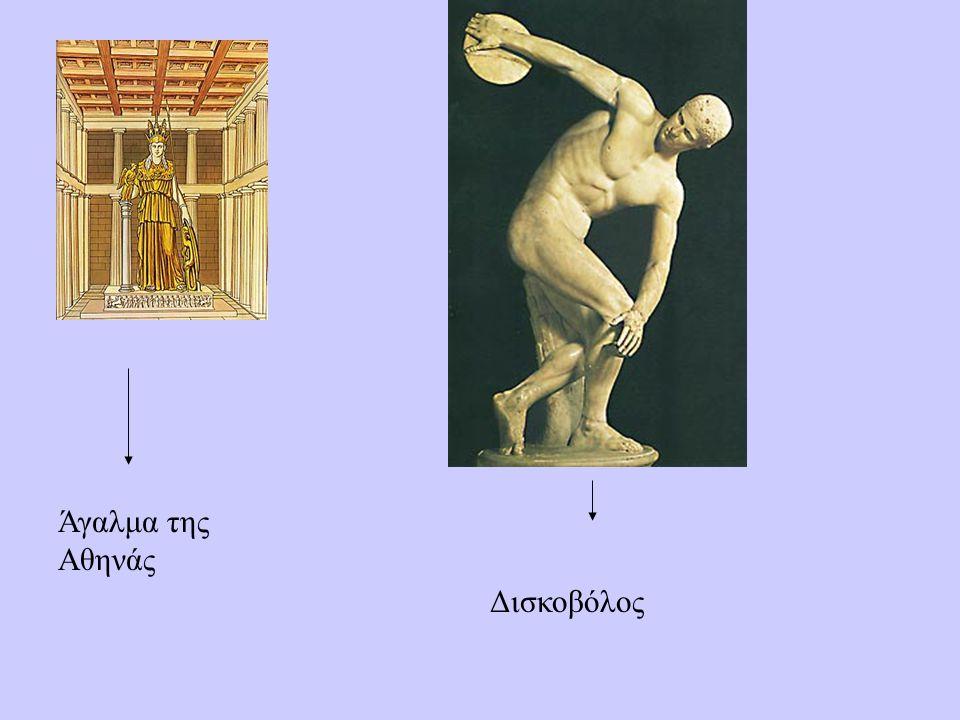 Άγαλμα της Αθηνάς Δισκοβόλος