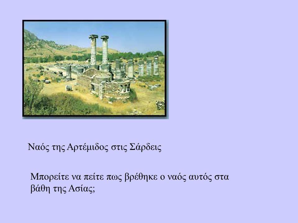 Ναός της Αρτέμιδος στις Σάρδεις