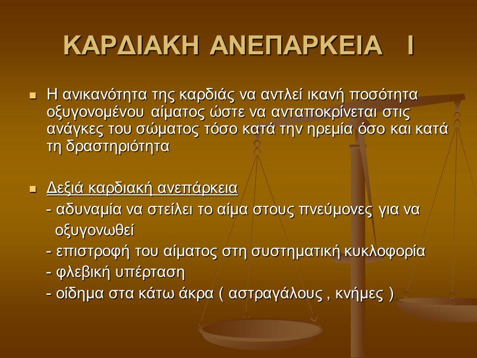 ΚΑΡΔΙΑΚΗ ΑΝΕΠΑΡΚΕΙΑ Ι