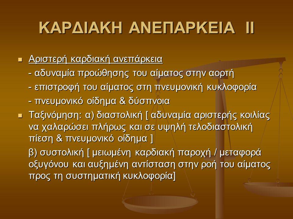 ΚΑΡΔΙΑΚΗ ΑΝΕΠΑΡΚΕΙΑ ΙΙ