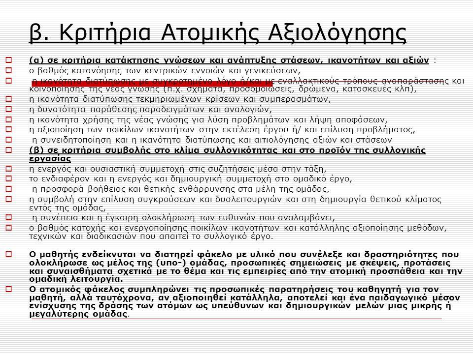 β. Κριτήρια Ατομικής Αξιολόγησης