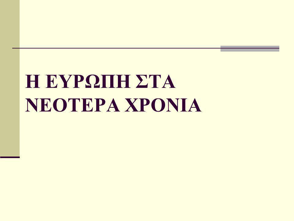 Η ΕΥΡΩΠΗ ΣΤΑ ΝΕΟΤΕΡΑ ΧΡΟΝΙΑ