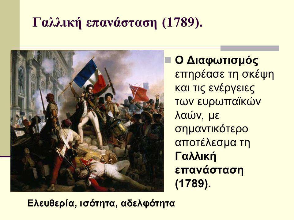 Γαλλική επανάσταση (1789).