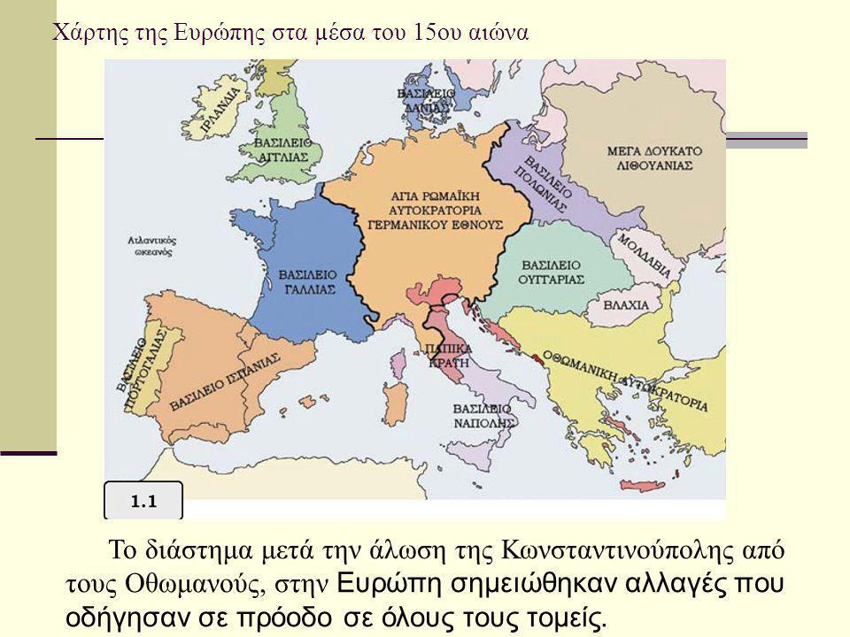 Χάρτης της Ευρώπης στα µέσα του 15ου αιώνα