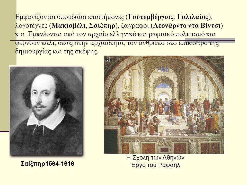 Εμφανίζονται σπουδαίοι επιστήμονες (Γουτεμβέργιος, Γαλιλαίος), λογοτέχνες (Μακιαβέλι, Σαίξπηρ), ζωγράφοι (Λεονάρντο ντα Βίντσι) κ.α. Εμπνέονται από τον αρχαίο ελληνικό και ρωμαϊκό πολιτισμό και φέρνουν πάλι, όπως στην αρχαιότητα, τον άνθρωπο στο επίκεντρο της δημιουργίας και της σκέψης.