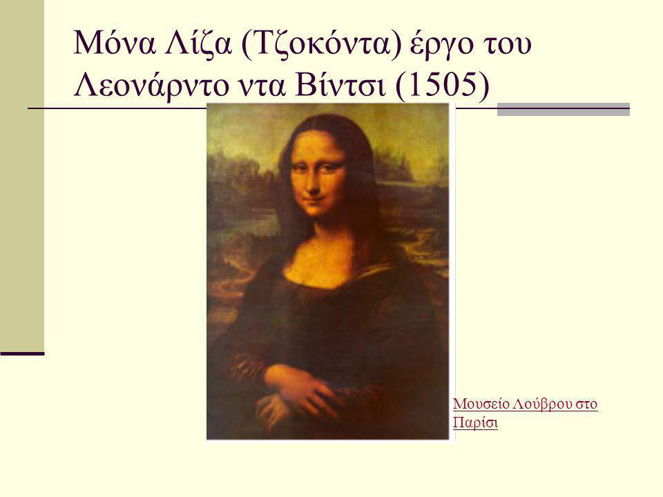 Μόνα Λίζα (Τζοκόντα) έργο του Λεονάρντο ντα Βίντσι (1505)
