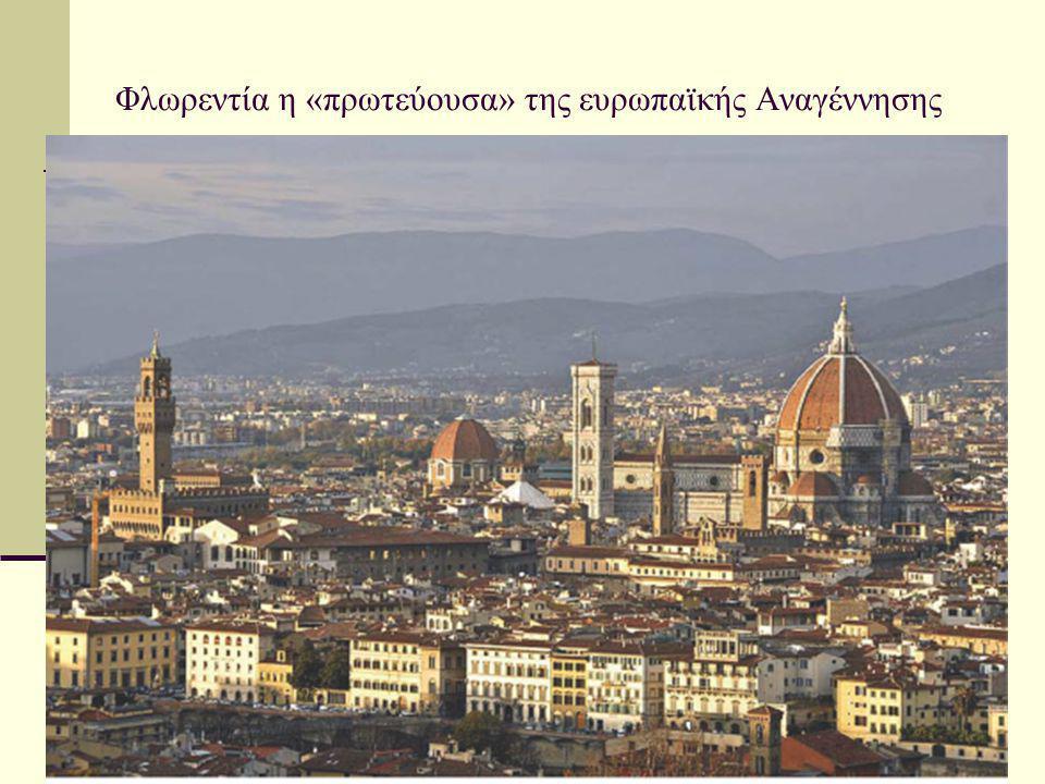 Φλωρεντία η «πρωτεύουσα» της ευρωπαϊκής Αναγέννησης