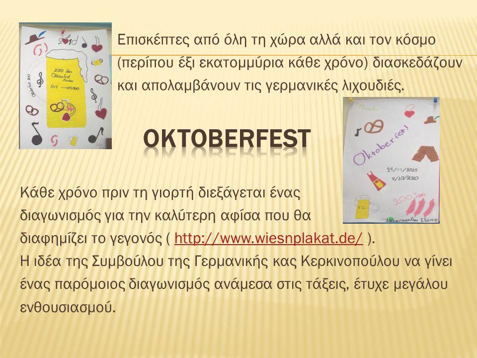 Oktoberfest Επισκέπτες από όλη τη χώρα αλλά και τον κόσμο