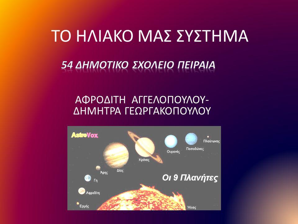 ΑΦΡΟΔΙΤΗ ΑΓΓΕΛΟΠΟΥΛΟΥ- ΔΗΜΗΤΡΑ ΓΕΩΡΓΑΚΟΠΟΥΛΟΥ