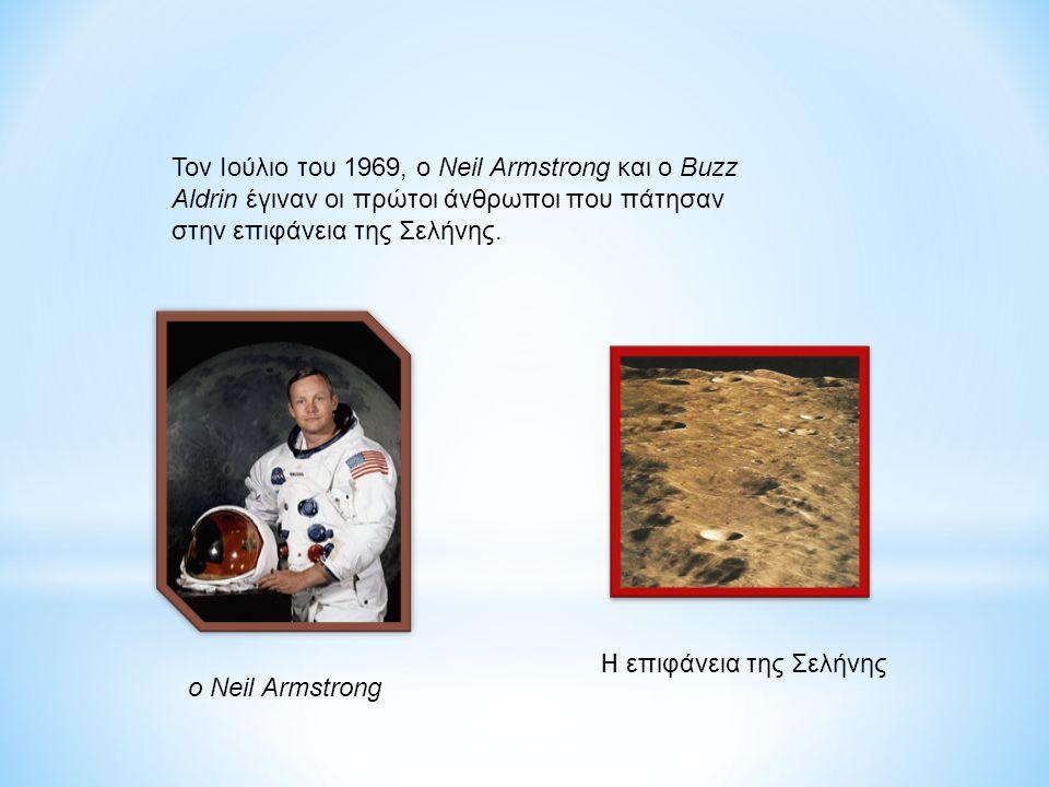 Τον Ιούλιο του 1969, ο Neil Armstrong και ο Buzz Aldrin έγιναν οι πρώτοι άνθρωποι που πάτησαν στην επιφάνεια της Σελήνης.