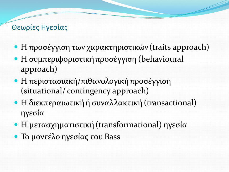 Η προσέγγιση των χαρακτηριστικών (traits approach)