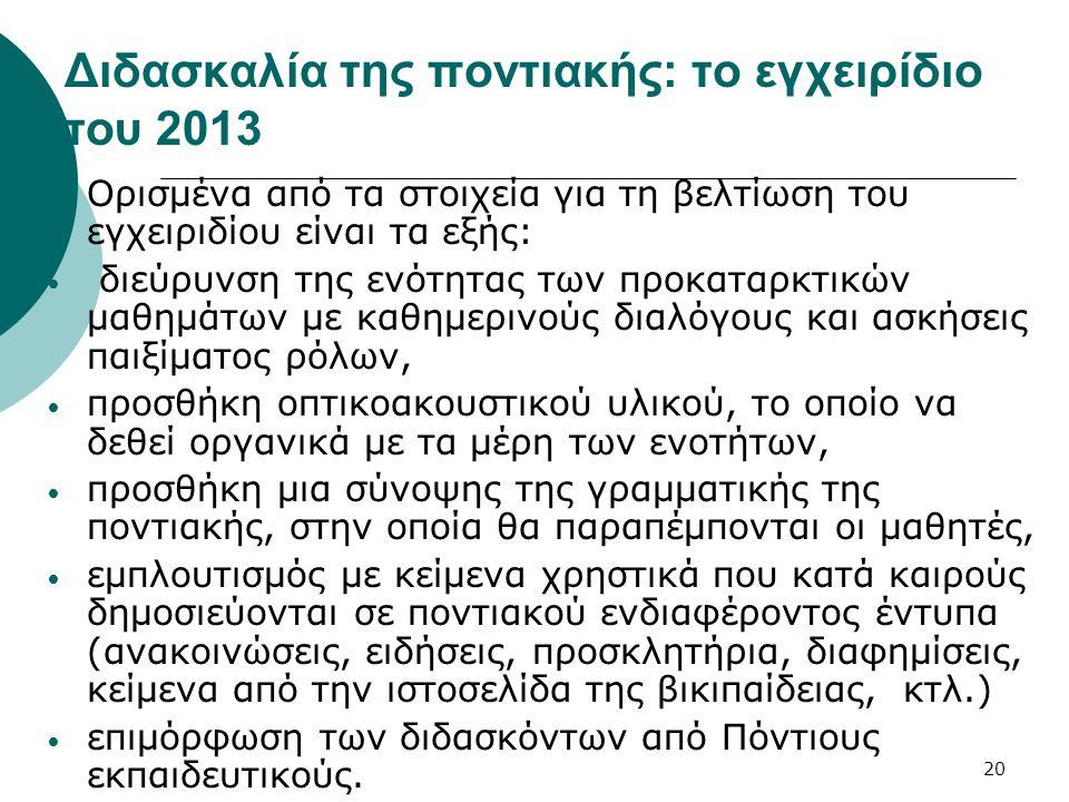 Διδασκαλία της ποντιακής: το εγχειρίδιο του 2013