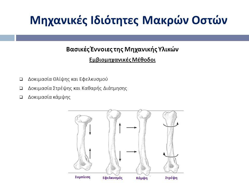 Μηχανικές Ιδιότητες Μακρών Οστών