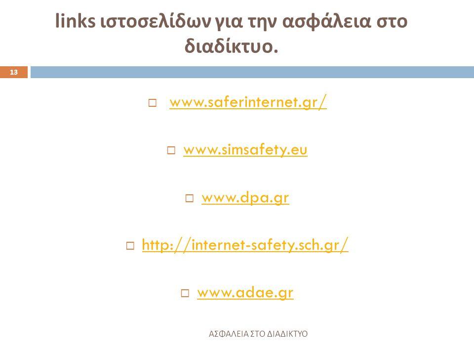 links ιστοσελίδων για την ασφάλεια στο διαδίκτυο.