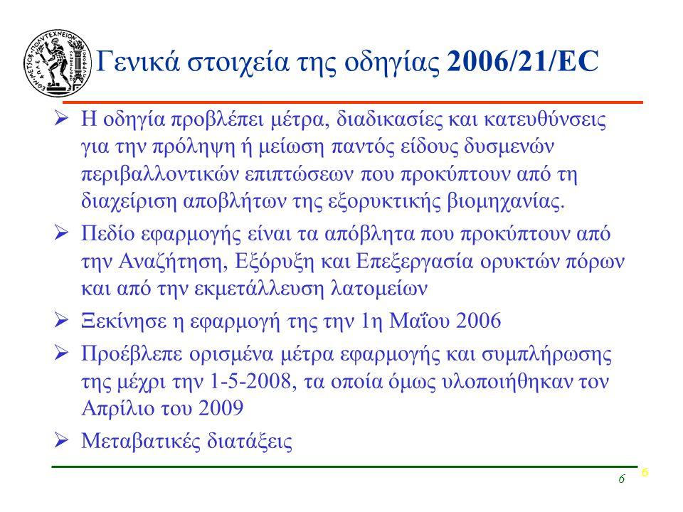 Γενικά στοιχεία της οδηγίας 2006/21/EC