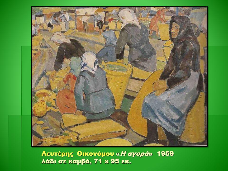 Λευτέρης Οικονόμου «Η αγορά» 1959 λάδι σε καμβά, 71 x 95 εκ.