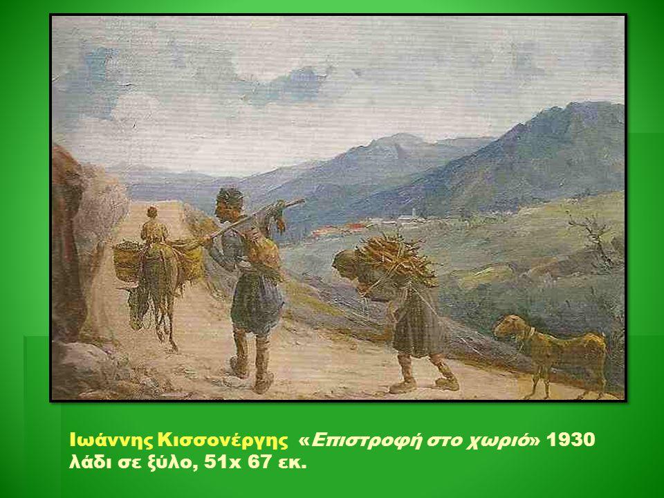 Ιωάννης Κισσονέργης «Επιστροφή στο χωριό» 1930 λάδι σε ξύλο, 51x 67 εκ.