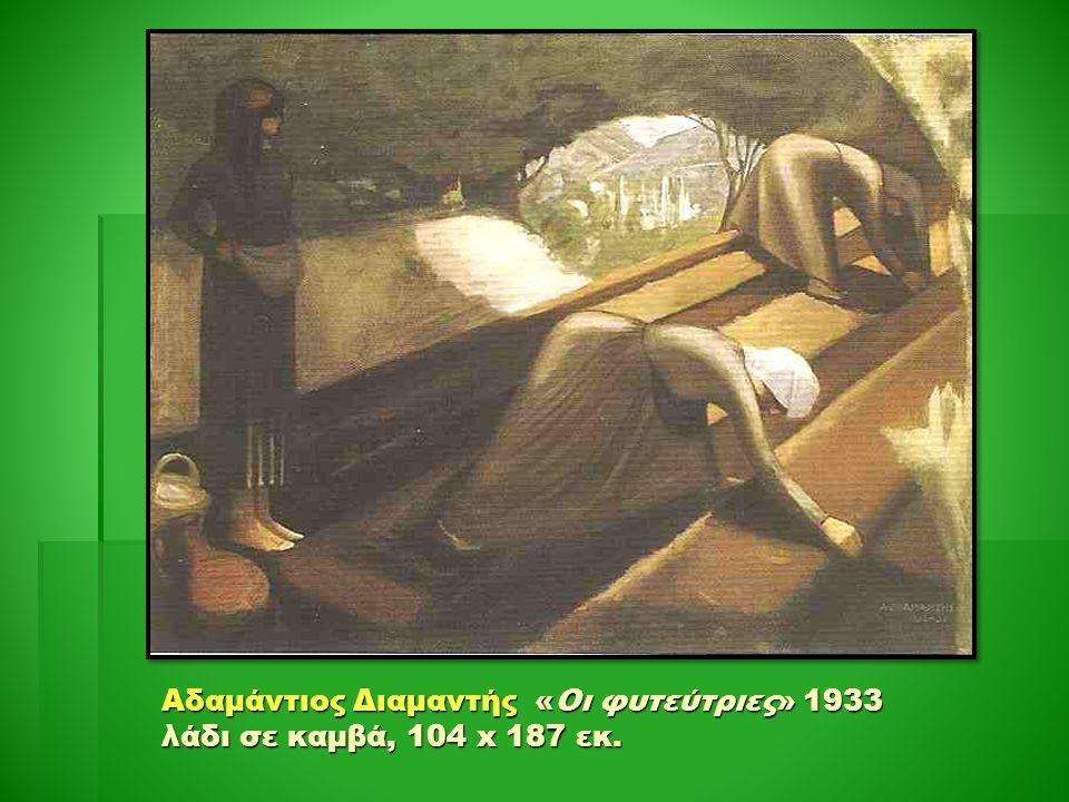 Αδαμάντιος Διαμαντής «Οι φυτεύτριες» 1933 λάδι σε καμβά, 104 x 187 εκ.