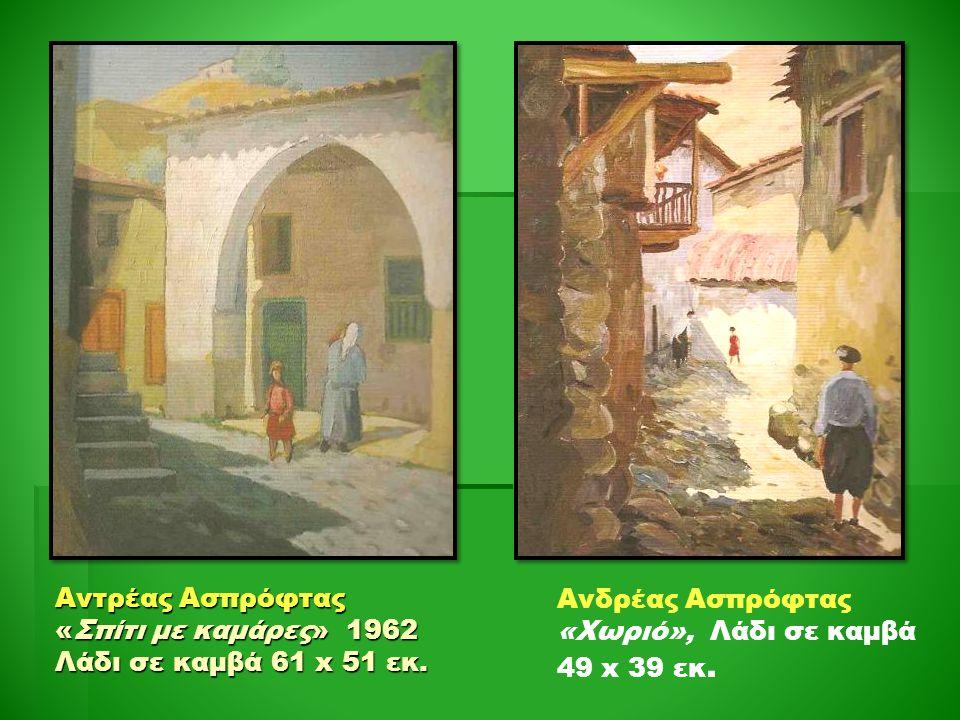 Αντρέας Ασπρόφτας «Σπίτι με καμάρες» 1962 Λάδι σε καμβά 61 x 51 εκ.