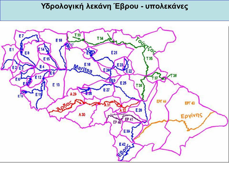 Υδρολογική λεκάνη Έβρου - υπολεκάνες