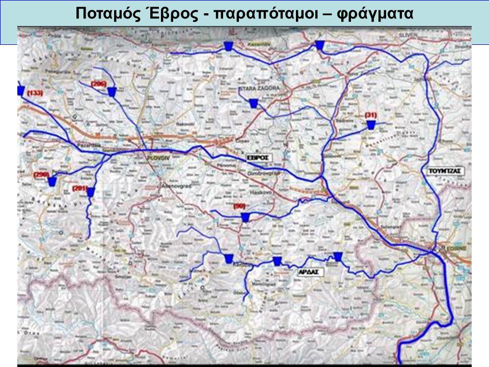 Ποταμός Έβρος - παραπόταμοι – φράγματα