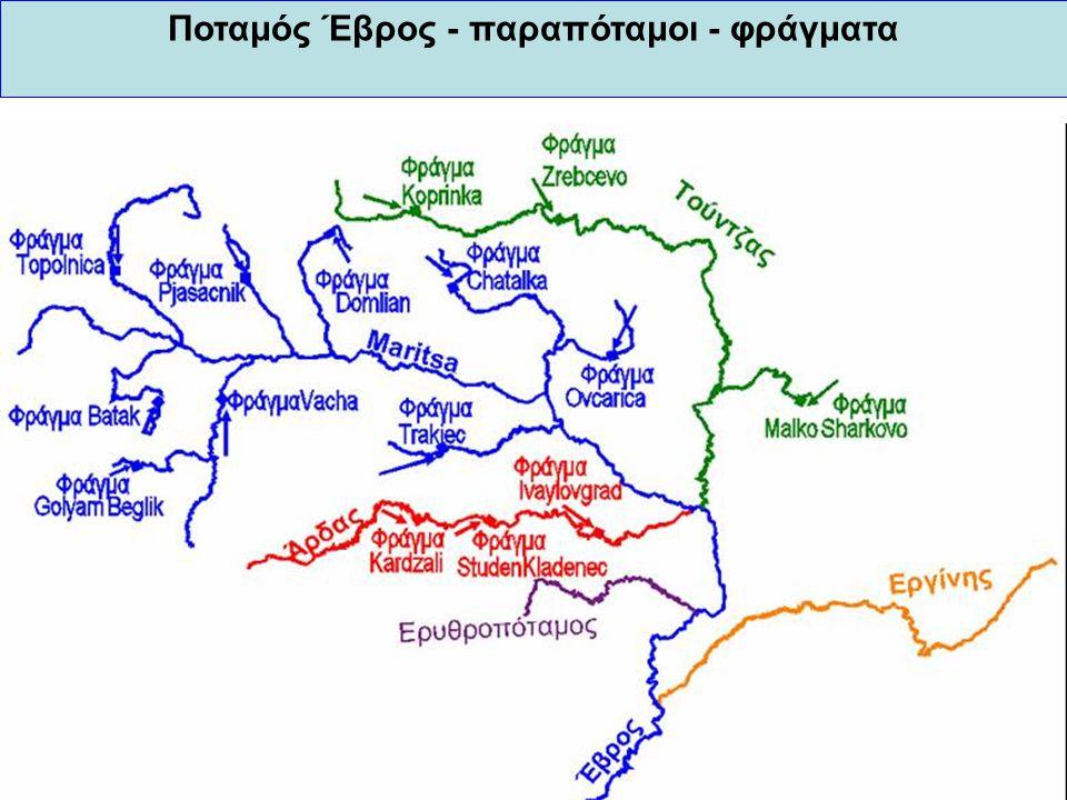 Ποταμός Έβρος - παραπόταμοι - φράγματα