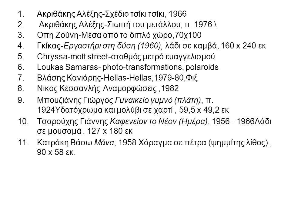 Ακριθάκης Αλέξης-Σχέδιο τσίκι τσίκι, 1966