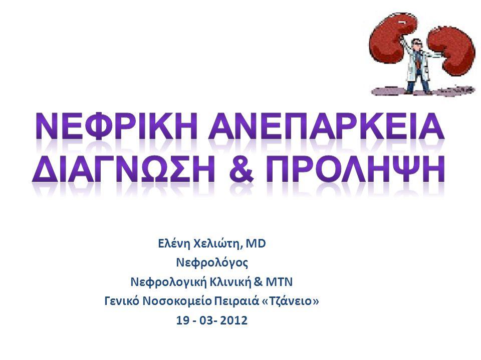 Νεφρικη Ανεπαρκεια Διαγνωση & Προληψη